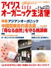 オーガニック生活便 vol.11
